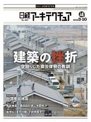 日経アーキテクチャー 八王子